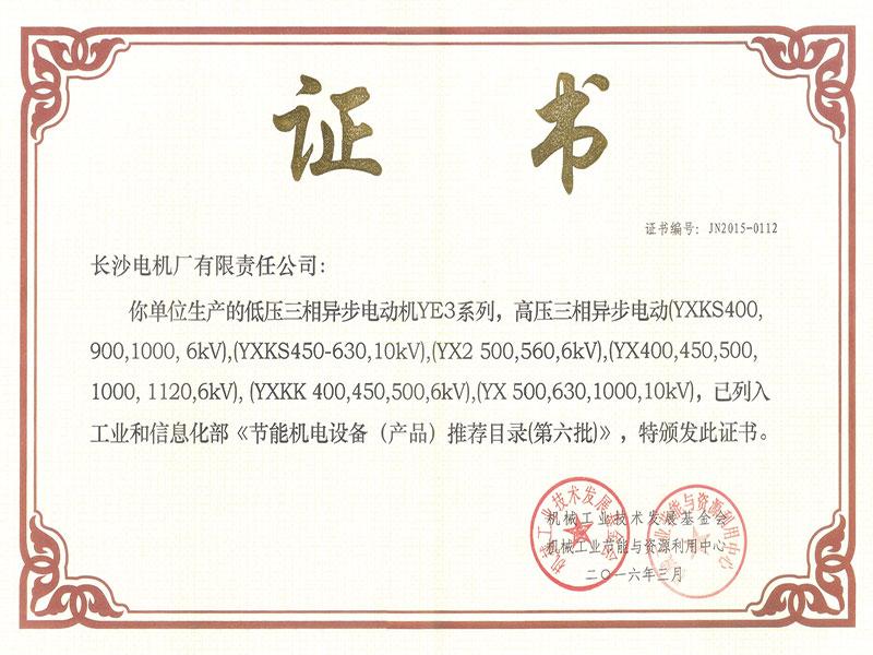 节能机电设备(产品)推荐目录证书